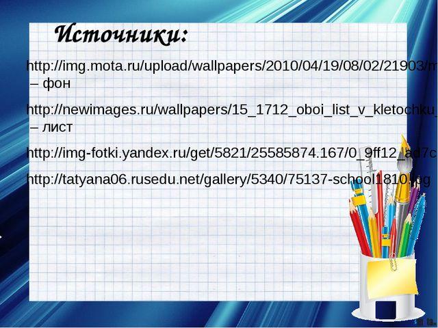 Источники: http://img.mota.ru/upload/wallpapers/2010/04/19/08/02/21903/mota_r...