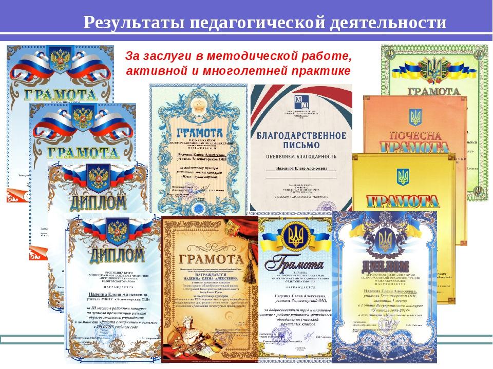 Результаты педагогической деятельности За заслуги в методической работе, акти...