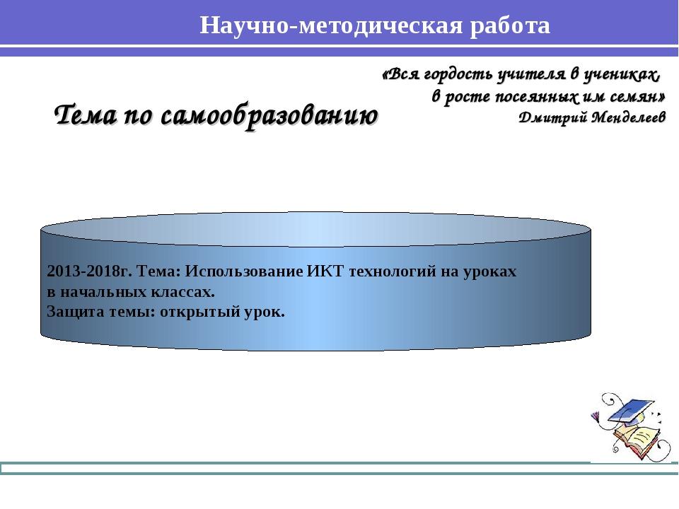 2013-2018г. Тема: Использование ИКТ технологий на уроках в начальных классах....