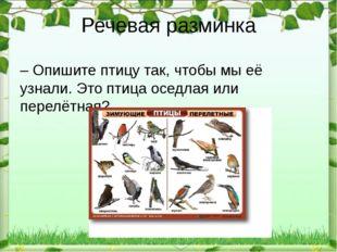 Речевая разминка – Опишите птицу так, чтобы мы её узнали. Это птица оседлая и