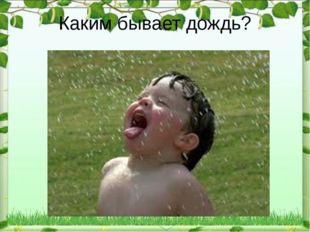Каким бывает дождь?