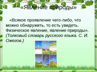 «Явление природы» «Всякое проявление чего-либо, что можно обнаружить, то есть