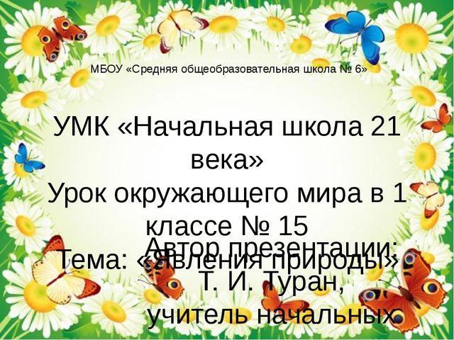 УМК «Начальная школа 21 века» Урок окружающего мира в 1 классе № 15 Тема: «Яв...