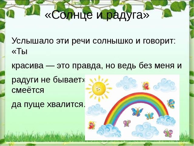 «Солнце и радуга» Услышало эти речи солнышко и говорит: «Ты красива — это пра...