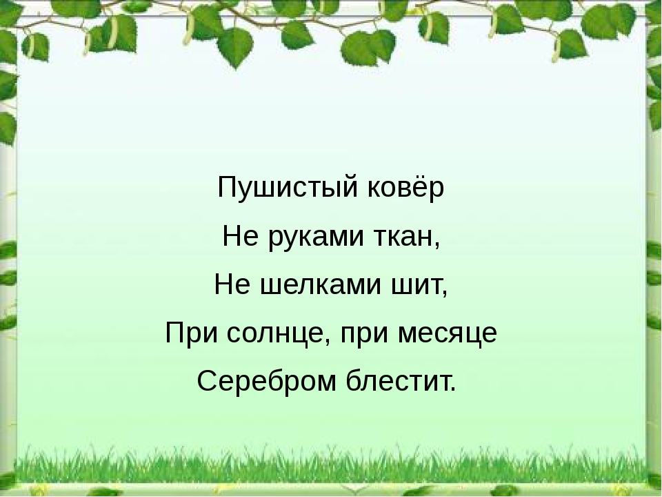 Пушистый ковёр Не руками ткан, Не шелками шит, При солнце, при месяце Серебр...