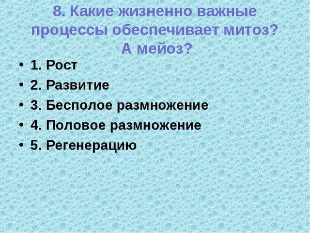 8. Какие жизненно важные процессы обеспечивает митоз? А мейоз? 1. Рост 2. Раз...