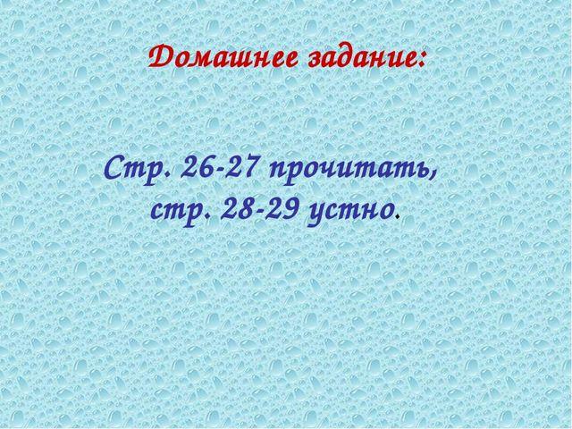 Домашнее задание: Стр. 26-27 прочитать, стр. 28-29 устно.