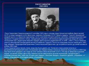 РАСУЛ ГАМЗАТОВ (1923-2003) Расул Гамзатович Гамзатов родился 8 сентября 192