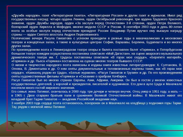 «Дружба народов», газет «Литературная газета», «Литературная Россия» и други...