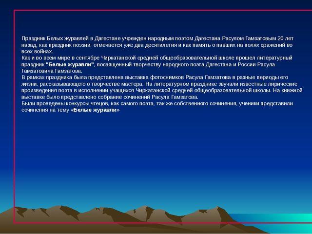 Праздник Белых журавлей в Дагестане учрежден народным поэтом Дагестана Расул...