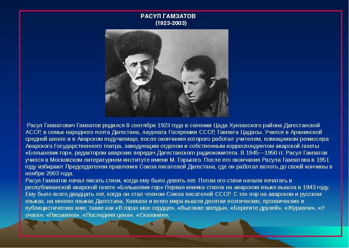 РАСУЛ ГАМЗАТОВ (1923-2003) Расул Гамзатович Гамзатов родился 8 сентября 192...