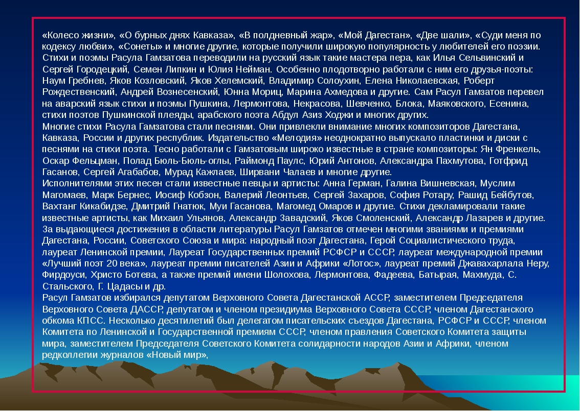 «Колесо жизни», «О бурных днях Кавказа», «В полдневный жар», «Мой Дагестан»,...