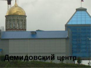 Демидовский центр