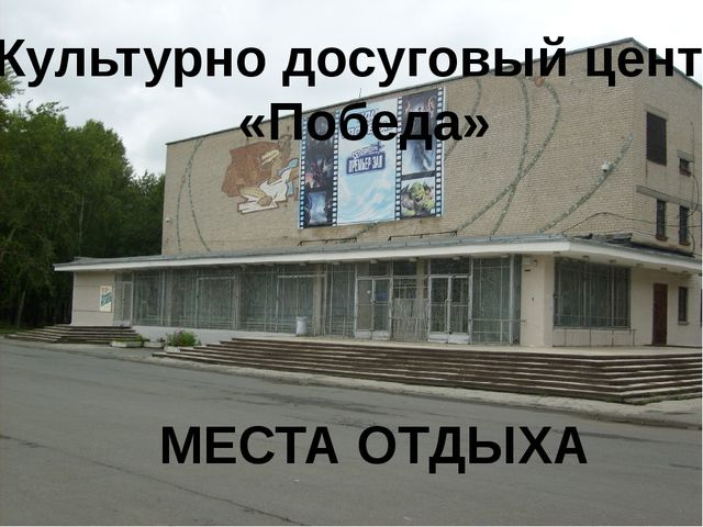 Культурно досуговый центр «Победа» МЕСТА ОТДЫХА