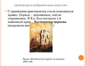 Архитектура и изобразительное искусство С принятием христианства стали возвод