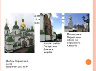 Самым ранним из сохранившихся памятников является 13-купольный кирпичный соб