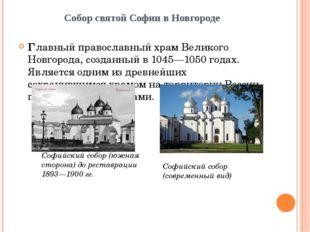 Собор святой Софии в Новгороде Главный православный храм Великого Новгорода,