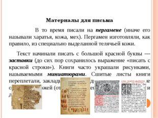 Материалы для письма В то время писали на пергамене (иначе его называли харат