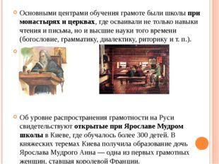 Основными центрами обучения грамоте были школы при монастырях и церквах, где