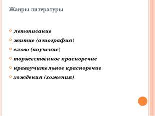 Жанры литературы летописание житие (агиография) слово (поучение) торжественно