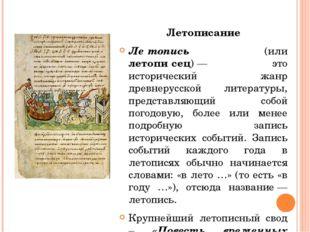 Летописание Ле́топись (или летопи́сец)— это исторический жанр древнерусской