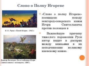 Слово о Полку Игореве «Слово о полку Игореве» посвящено походу новгород-север