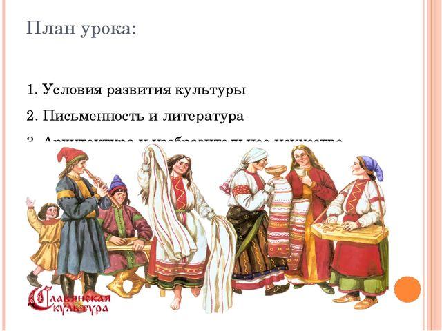 План урока: 1. Условия развития культуры 2. Письменность и литература 3. Архи...
