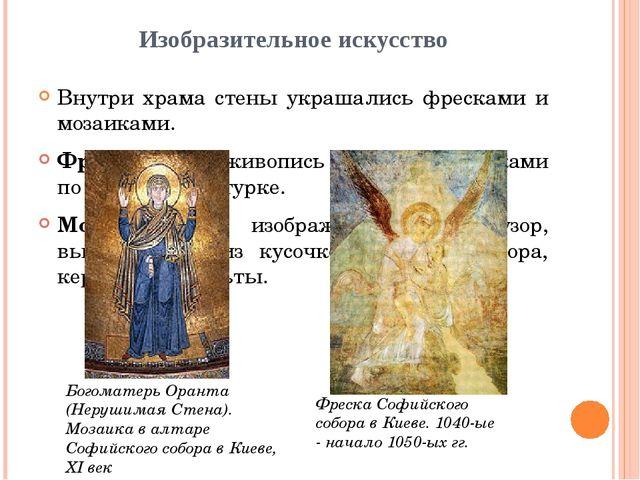 Изобразительное искусство Внутри храма стены украшались фресками и мозаиками....