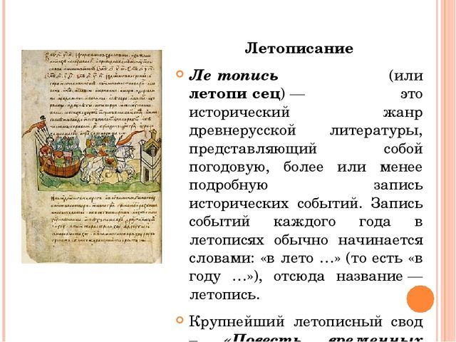 Летописание Ле́топись (или летопи́сец)— это исторический жанр древнерусской...