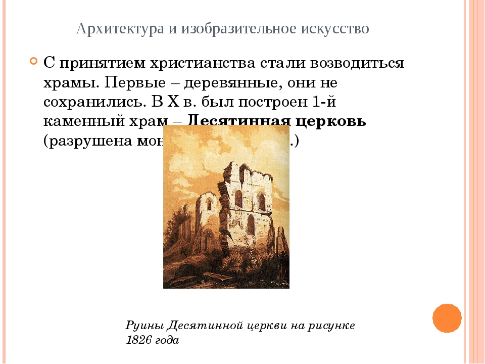 Архитектура и изобразительное искусство С принятием христианства стали возвод...