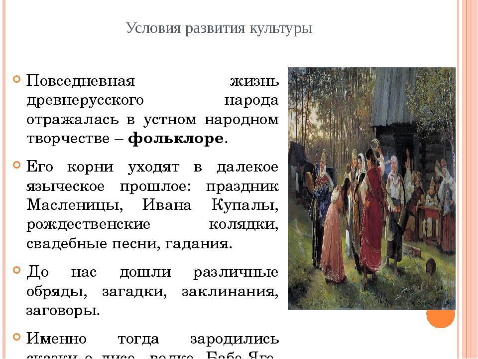 Условия развития культуры Повседневная жизнь древнерусского народа отражалась...