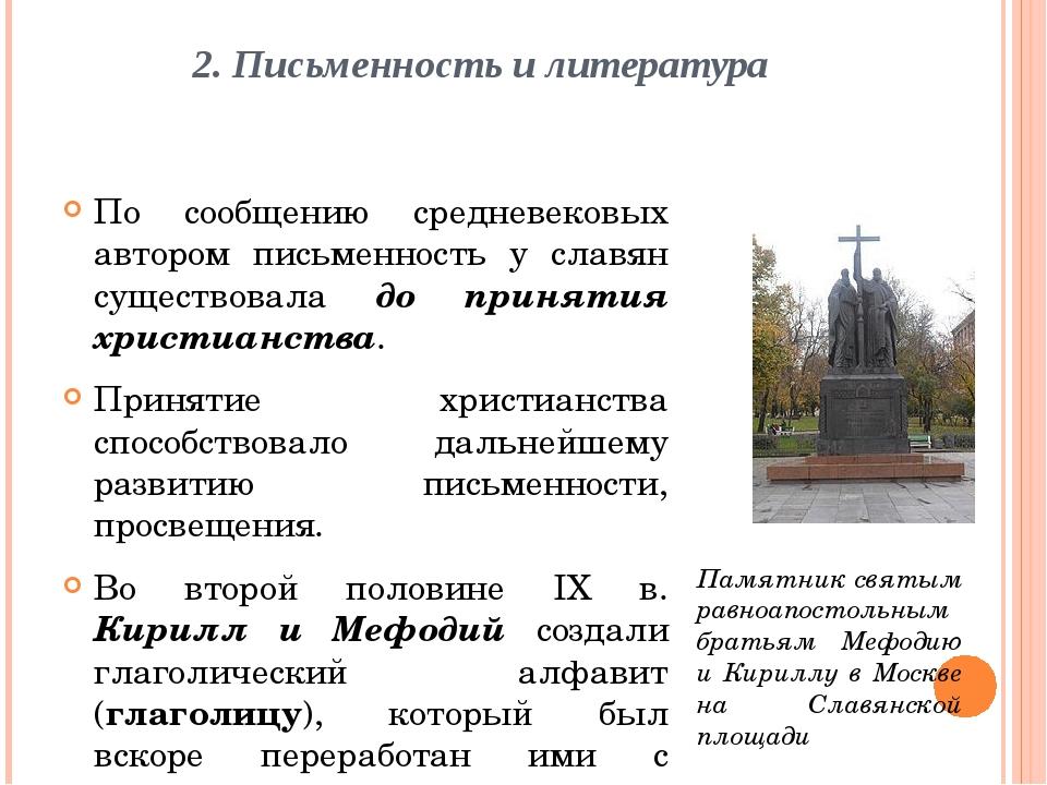 2. Письменность и литература По сообщению средневековых автором письменность...
