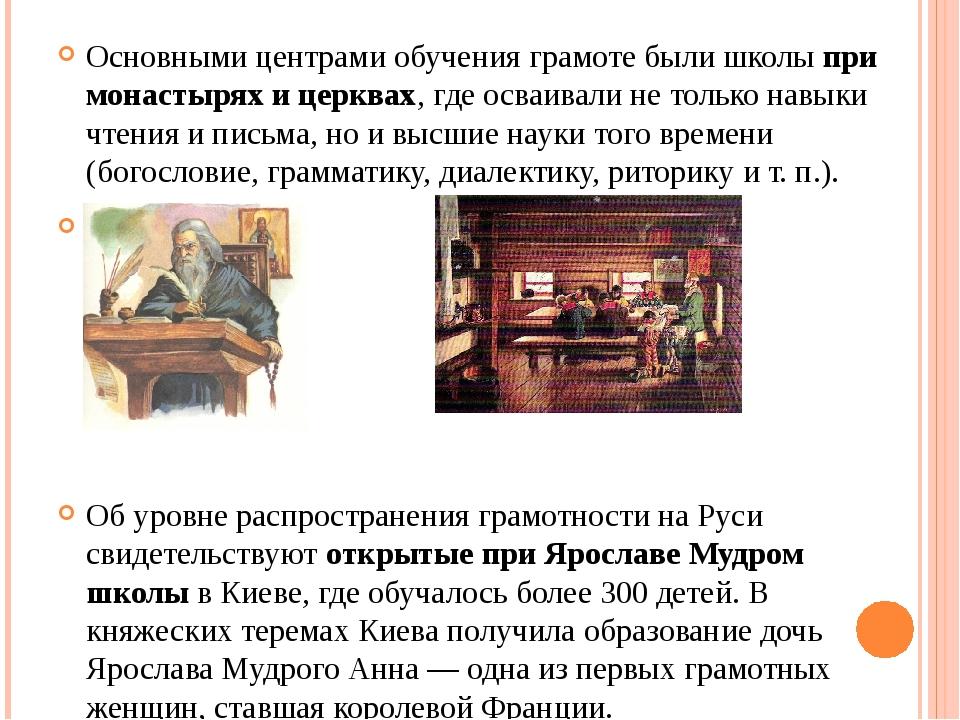 Основными центрами обучения грамоте были школы при монастырях и церквах, где...