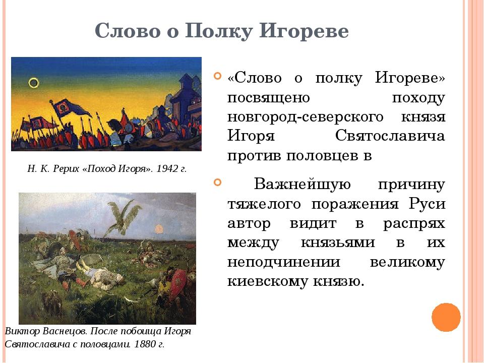 Слово о Полку Игореве «Слово о полку Игореве» посвящено походу новгород-север...