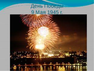 День Победы 9 Мая 1945 г.