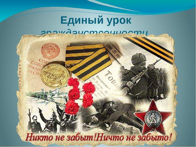 Единый урок гражданственности, патриотизма и мужества «Никто не забыт, ничто...