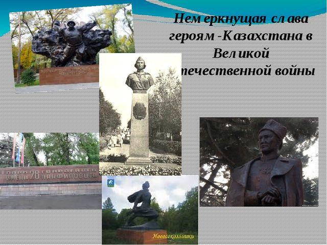 Немеркнущая слава героям-Казахстана в Великой Отечественной войны