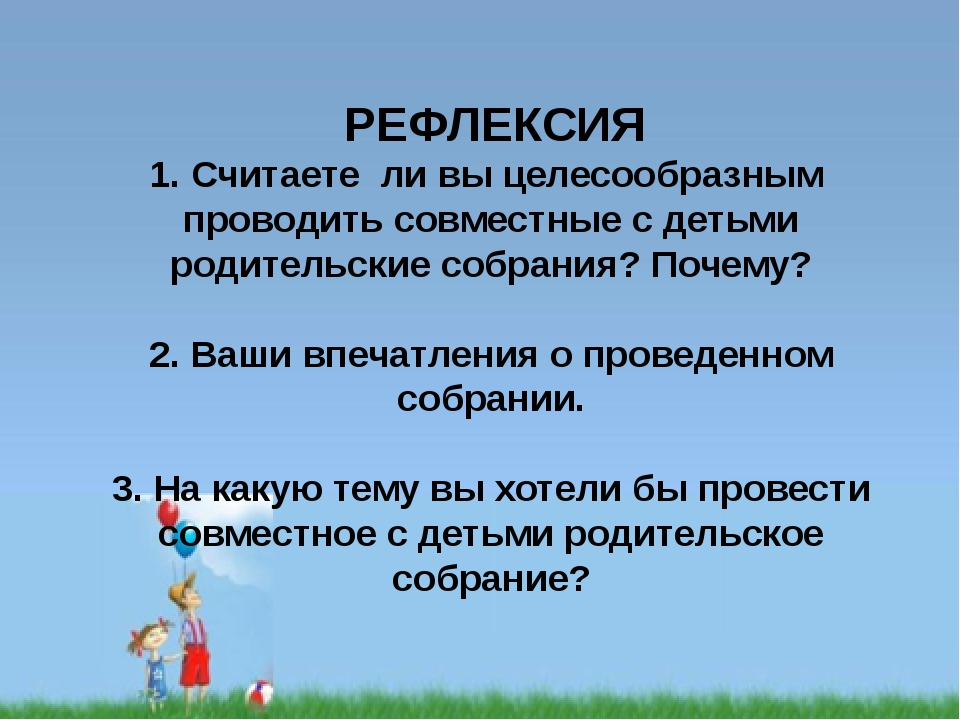 РЕФЛЕКСИЯ 1. Считаете ли вы целесообразным проводить совместные с детьми род...