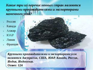 Крупными производителями и экспортерами угля являются Австралия, США, ЮАР, К