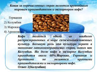 Кофе является одной из наиболее распространенных в мире сельскохозяйственных