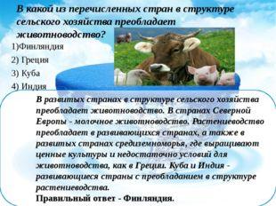 В развитых странах в структуре сельского хозяйства преобладает животноводство