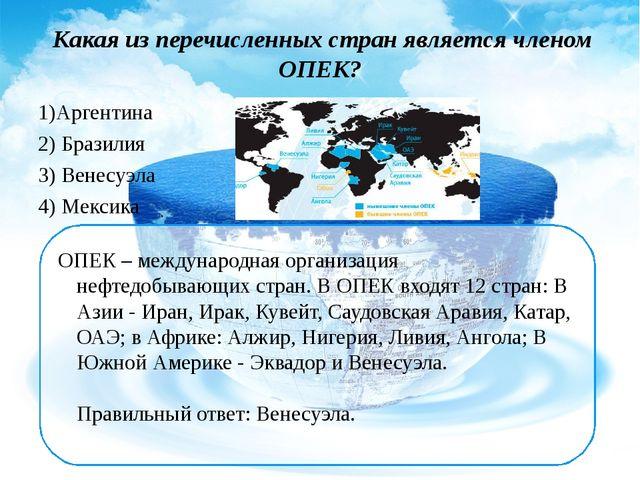 ОПЕК – международная организация нефтедобывающих стран. В ОПЕК входят 12 стра...