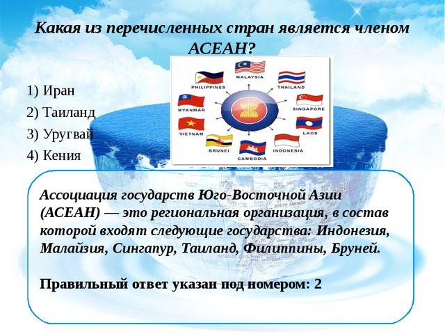 Ассоциация государств Юго-Восточной Азии (АСЕАН) — это региональная организац...