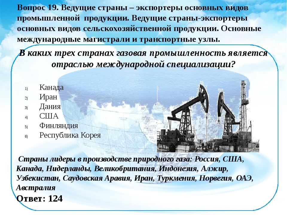 Вопрос 19. Ведущие страны – экспортеры основных видов промышленной продукции...