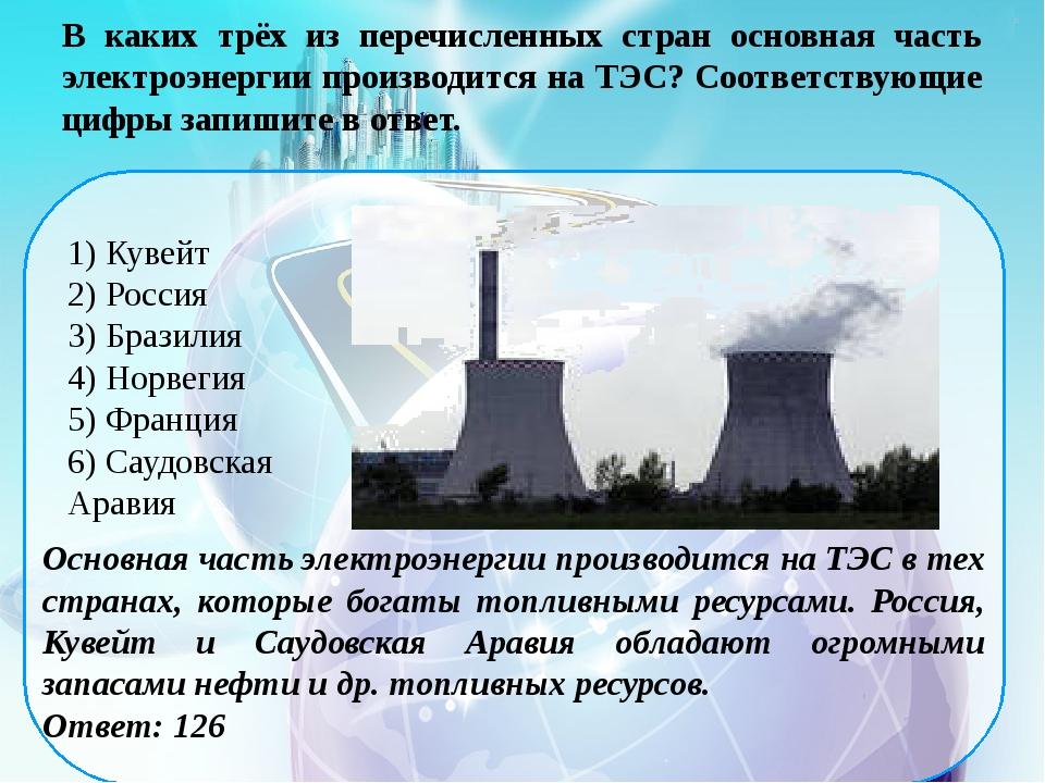 В каких трёх из перечисленных стран основная часть электроэнергии производит...