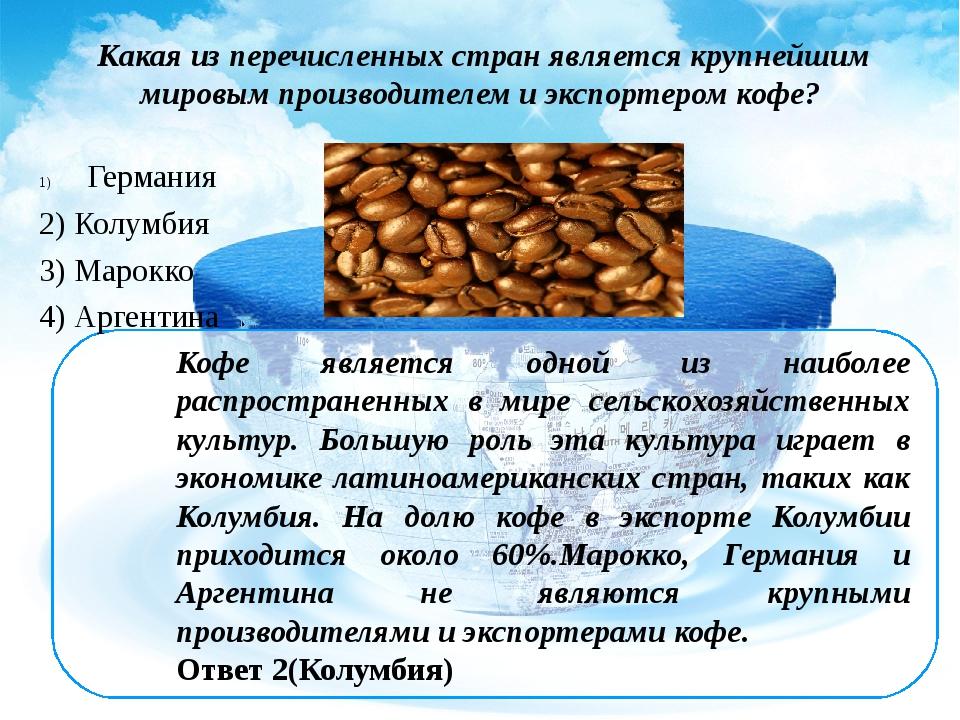 Кофе является одной из наиболее распространенных в мире сельскохозяйственных...