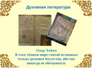 Духовная литература Омар Хайям В этом тёмном мире считай истинным только духо