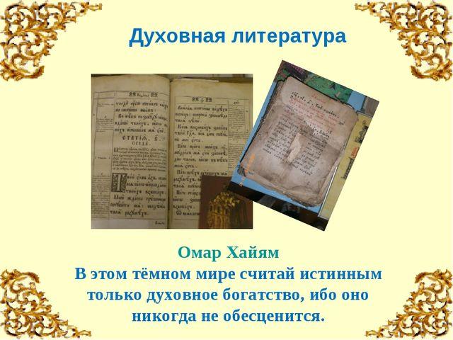 Духовная литература Омар Хайям В этом тёмном мире считай истинным только духо...