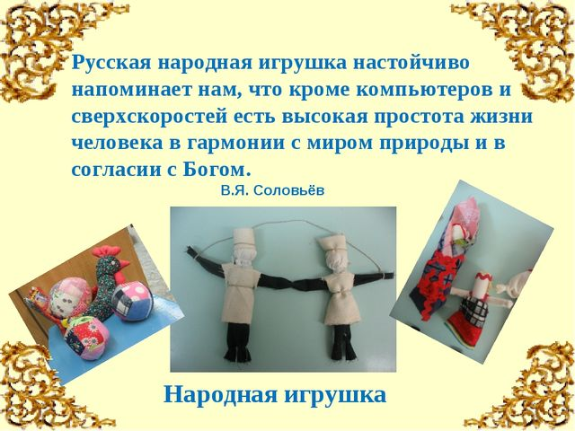 Русская народная игрушка настойчиво напоминает нам, что кроме компьютеров и с...