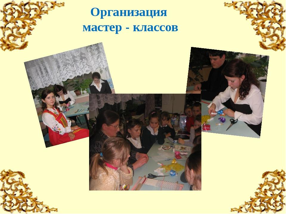 Организация мастер - классов